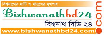 বিশ্বনাথ বিডি ২৪ – Bishwanath BD 24